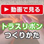 """<span class=""""title"""">動画でわかる「シトラスリボン」の結び方</span>"""