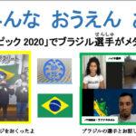 """<span class=""""title"""">ブラジル選手とのリモート交流会、こまたすは通訳のお手伝いをしました。</span>"""